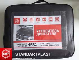 Утеплитель для двигателя и аккумулятора StP Автоодеяло №1 128 x 70 см